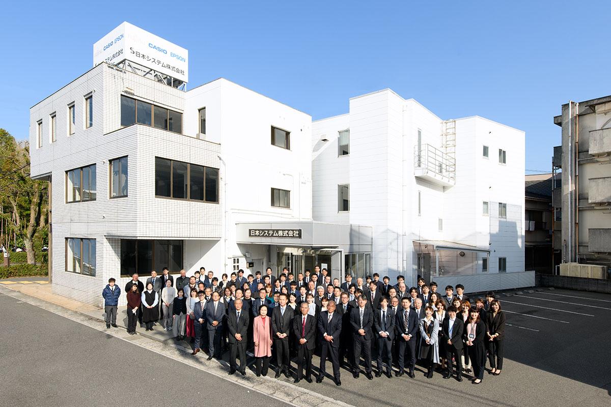 日本システム株式会社